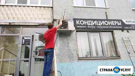 Установка сплит систем Новокуйбышевск