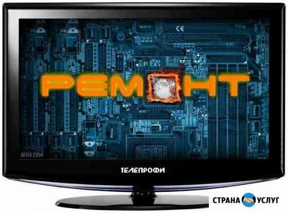 Срочный ремонт телевизоров всех моделей Камышин