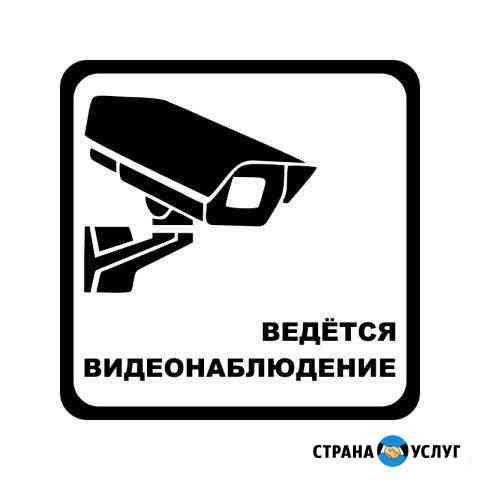 Монтаж и обслуживание систем видеонаблюдения Каменск-Уральский