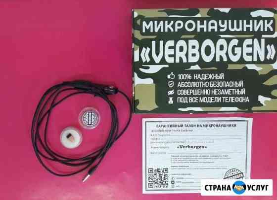 Микронаушники Барнаул