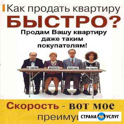 Белый риелтор Дзержинск