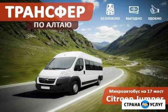 Трансфер, Микроавтобус на 17 мест (Citroen Jumper) Горно-Алтайск