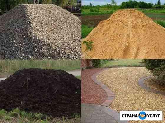 Песок щебень чернозем навоз доставка Астрахань