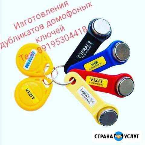 Ключи для домофона Нижневартовск