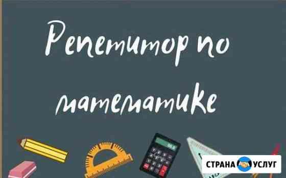 Подготовка к школе + начальная школа + математика Евпатория