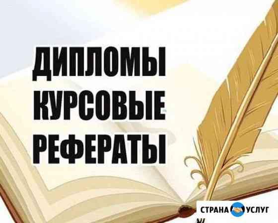 Курсовые,дипломы,контрольные Пермь