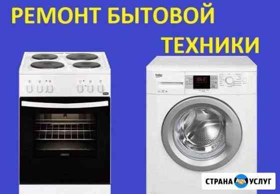 Ремонт стиральных Машин и Электропечей Юрга