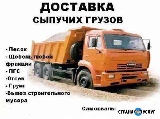 Камаз самосвал доставка песок щебень грунт вывоз м Астрахань