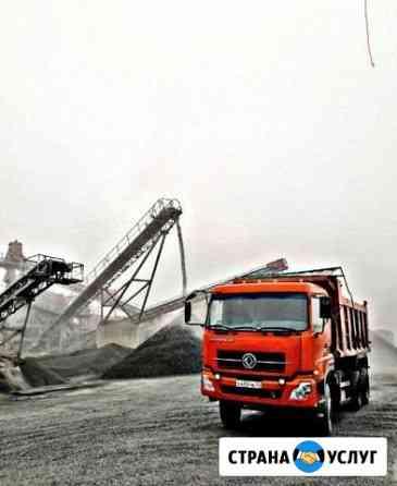 Доставка щебня, песка и других грузов Петрозаводск