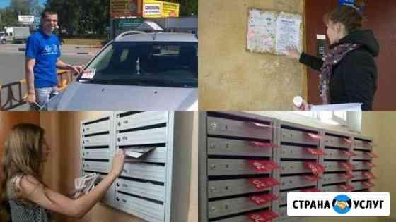 Распространение визиток и листовок Воронеж