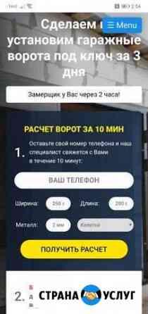 Сайт для бизнеса, Яндекс Директ Челябинск