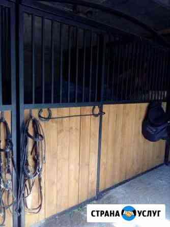 Постой для лошадей Смоленск