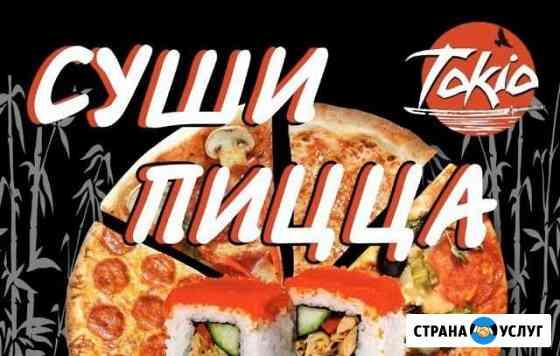 Суши пицца Дивноморское