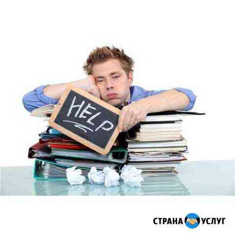 Помощь студентам, консультации Калининград