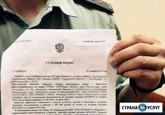 Отмена судебных приказов Сыктывкар