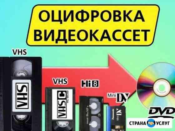 Перезапись (оцифровка) с видеокассет на DVD Белогорск