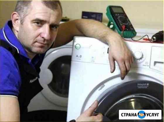 Ремонт стиральных машин, посудомоечных машин Воронеж