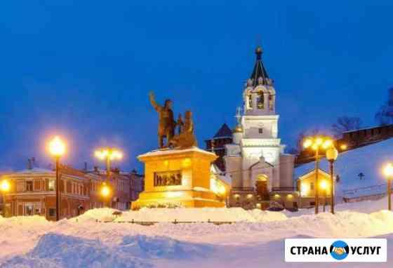 Индивидуальные экскурсии по Нижнему Новгороду Нижний Новгород