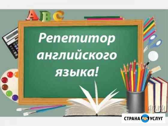 Репетитор по английскому Ульяновск