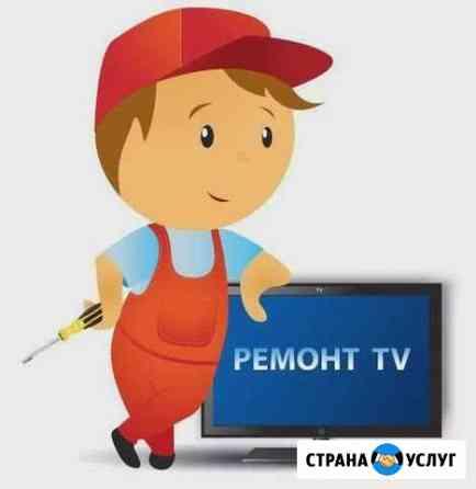 Ремонт телевизоров Междуреченск