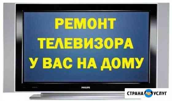Ремонт телевизоров Светлогорск