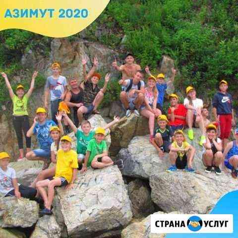 Летний отдых на базе Азимут Хабаровск