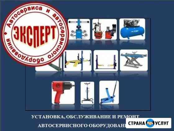Ремонт автосервисного оборудования Кстово