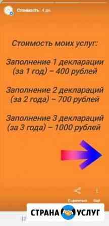 Налоговые декларации для физических лиц Саратов