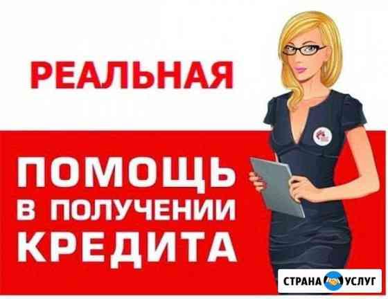 Юридическая помощь в получении кредита Плешаново