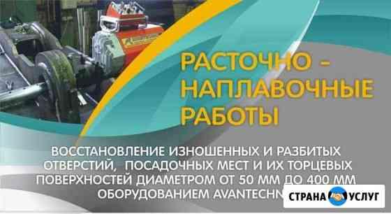 Наплавочно-восстановительные работы Горно-Алтайск