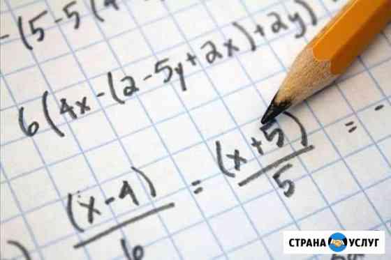 Репетитор по математике (школьники) Томск