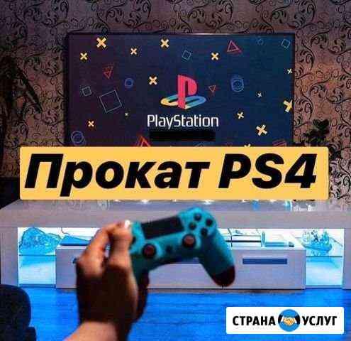 Sony PS4 Аренда Новый Уренгой