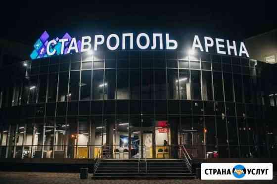 Наружные Вывески Ставрополь