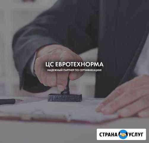 Сертификация товаров и услуг, декларации, тех доку Кемерово
