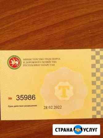 Лицензия для такси Казань