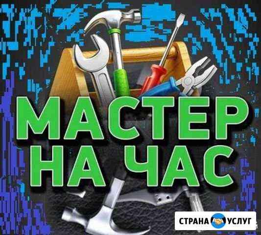 Муж на час. Установка люстр, электрика,сантехник Новороссийск