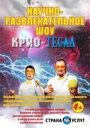 Развлекательное шоу, детский праздник Омск