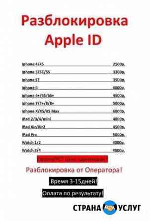 Разблокировка Apple ID Волгоград
