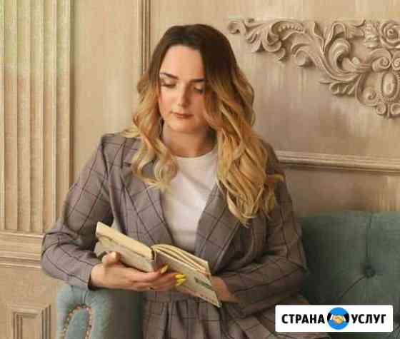 Психолог Томск
