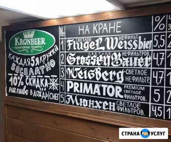 Роспись витрин,стёкол,стен,мелов.досок каллиграфия Санкт-Петербург
