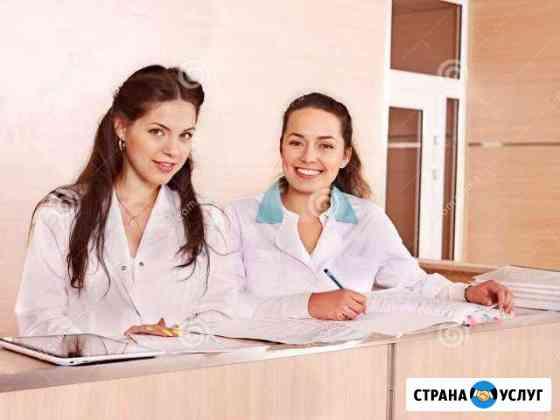 Обучение мл. медсестра, санитарка, медрегистратор Сургут