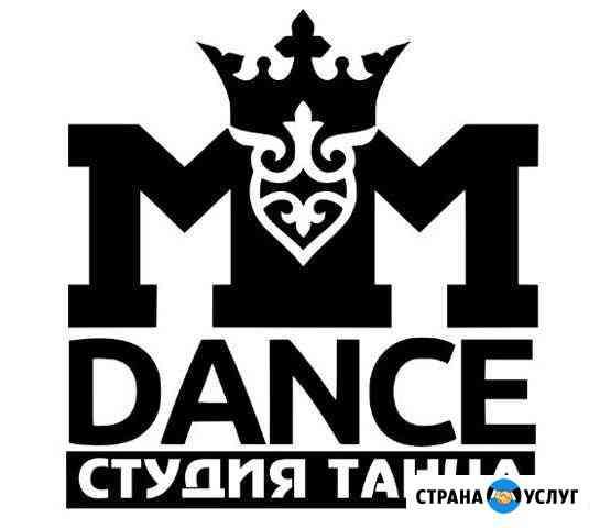 Танцы для детей и взрослых Курск