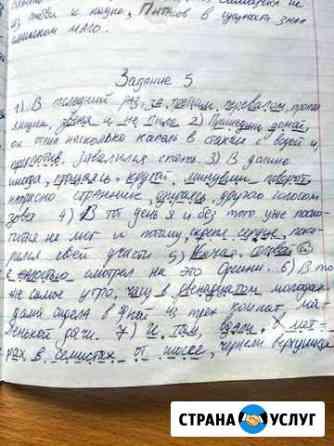 Услуги репетитора Ижевск