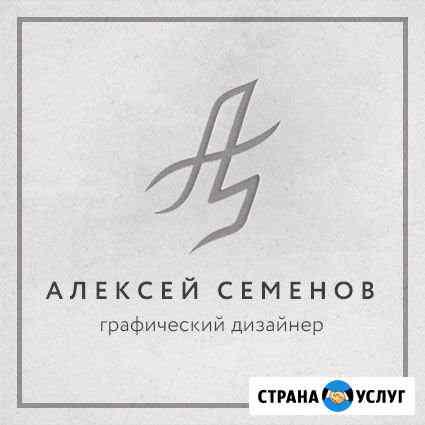 Графический дизайнер Екатеринбург