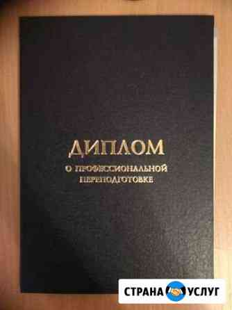 Медицинский лечебный массаж Ижевск