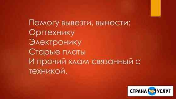 Вывоз Нижний Новгород