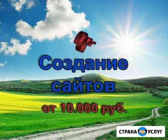 Создание сайтов Ярославль