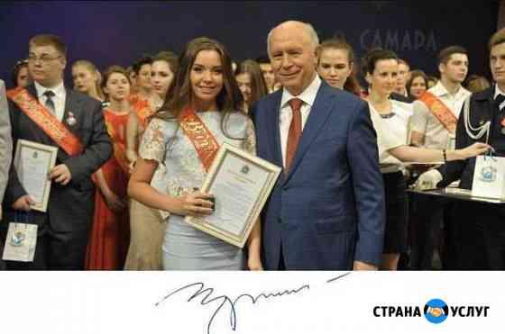 Репетитор Самара