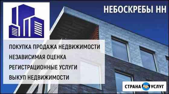 Сопровождение сделки с недвижимостью Нижний Новгород