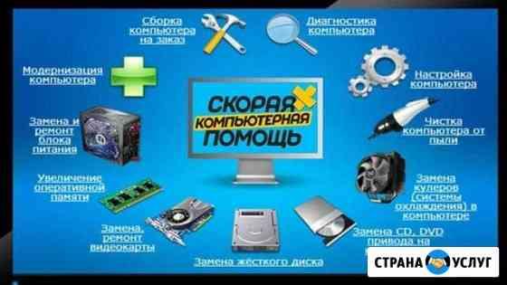 Ремонт компьютеров, ноутбуков и пр Минеральные Воды